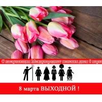 Март) Весна) отдых)