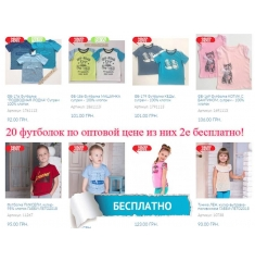 АКЦИЯ ! 20 футболок по оптовой цена, но плати за 18