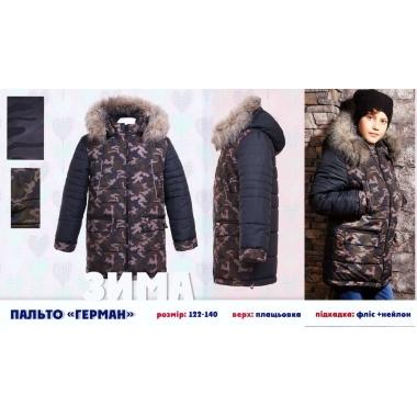 Пальто зимнее ГЕРМАН ,  плащевка/синтепон/флис+нейлон