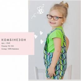 Костюм ПО, поплин / кулир - 100%/97%  хлопок