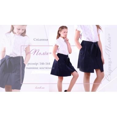 Юбка Полин ткань : костюмная