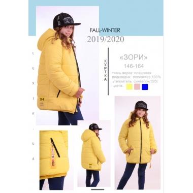 Куртка ЗОРИ ткань верха: плащевка , подкладка : полиэстер 100% , утеплитель : синтепон 320г