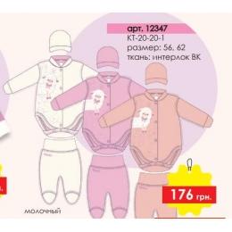 Комплект KТ-20-20-1 МИЛАШКИ дев.