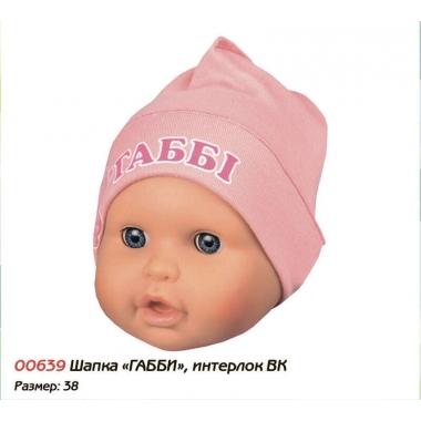 Шапка ГАББИ (упаковка 5шт)