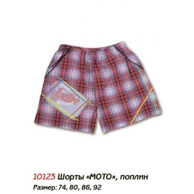 Шорты МОТО , поплин - 100% хлопок