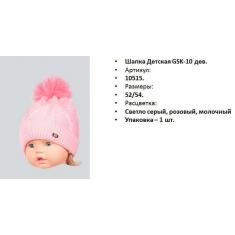 Шапка ДЕТСКАЯ GSK- 10 , девочка